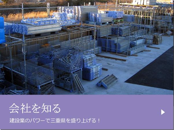 会社を知る 建設業のパワーで三重県を盛り上げる!