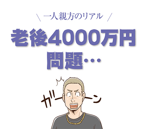 老後4000万円問題・・・