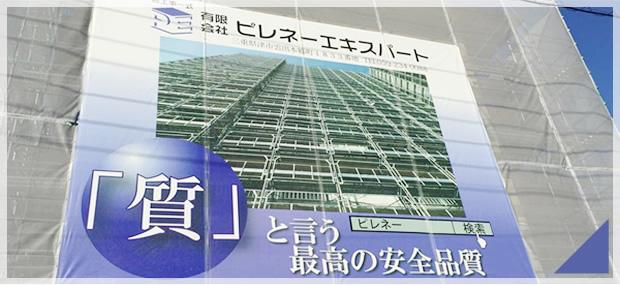 広告としてオリジナルの建築シートを無料で作成します